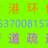 苏州高新区管道疏通,苏州文港管道疏通公司