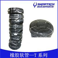 供应橡胶软管―T系列