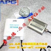 防腐型温湿度变送器,分体式温湿度变送器