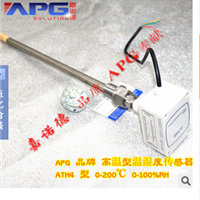 高温温湿度变送器,管道式高温温湿度传感器
