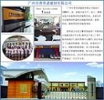 广州市普帝诺建材有限公司