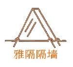 深圳市雅隔铝业有限公司