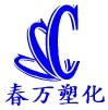 上海春万实业有限公司
