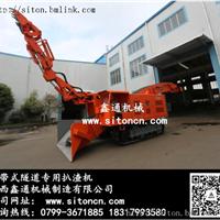 江西鑫通LWLX-260履带式隧道扒渣机
