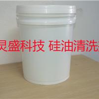 供应清洗线路板表面残留的硅油 硅油清洗剂