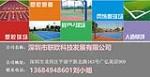 深圳市联欧科技发展有限公司
