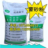 供应TBS-302玻璃器皿蒙砂粉