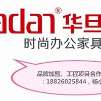 广东华旦家具科技实业有限公司