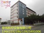 深圳市叁线数控设备有限公司