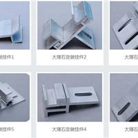 供应SE组合干挂件铝合金幕墙系统大理石挂件