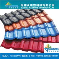供应1050型屋面用合成树脂瓦生产线设备