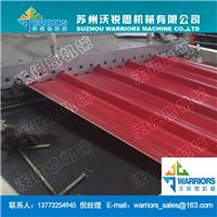 供应平改坡PVC波浪瓦机器防腐塑料瓦生产线