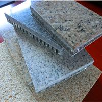 供应蜂窝板石材板/石材蜂窝板【竣鼎装饰】