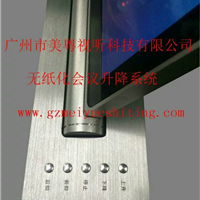供应18.5寸超薄液晶屏升降器