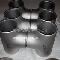 供应[对焊等钛径三通]异径钛三通宝鸡钛管件
