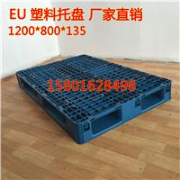 供应内蒙古EU塑料托盘1200*800*135厂家