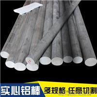供应惠州2A12零件铝棒 小直径铝棒