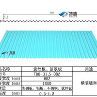 供应金属波浪板墙面板YX8-31.5-882