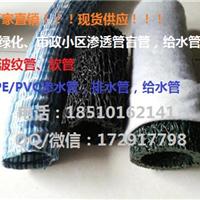 供应优质低价陕西路桥市政绿化软式透水管