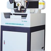TS-5050玉石雕刻机