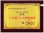 广东铝门十大荣誉品牌