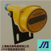 供应施迈赛HFW智能速度检测仪
