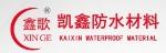 潍坊凯鑫防水材料有限公司