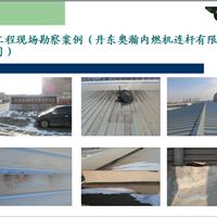 金属屋面翻新工程  就选沈阳永固翻新公司