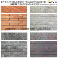 供应软瓷柔性面砖-窑变艺术砖