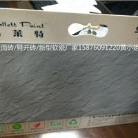 供应软瓷柔性面砖-MCM板岩