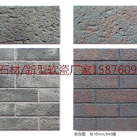 柔性劈开砖软瓷厂家直销贵州/云南/新疆