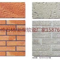 供应陕西软瓷柔性劈开砖【安全抗震】