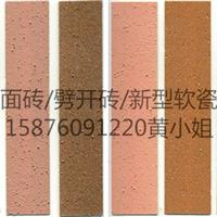 供应MCM软瓷-柔性劈开砖