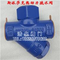 供应烫压机TD16斯派莎克热动力式蒸汽疏水阀