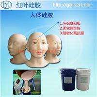 供应肤色硅胶原料液体硅胶