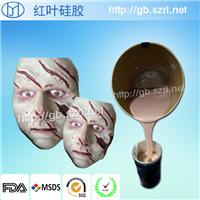 供应特效化妆硅胶材料