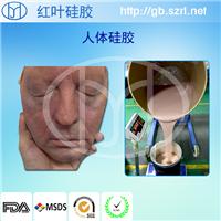 供应影视人物液体硅胶