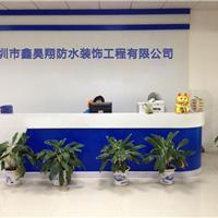 深圳市鑫昊翔防水装饰工程有限公司
