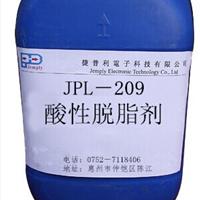 五金厂除油除氧化物清洗剂