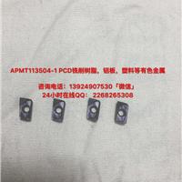 供应PCD刀具,人造PCD刀具