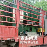 青岛数控机床设备卸车、移位、定位案列分享
