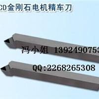 供应钻石数控车刀,PCD轮毂刀片