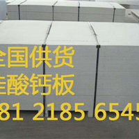 厂家出售硅酸钙板隔墙吊顶都可用大量供货咨询