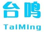 上海台鸣电磁阀有限公司