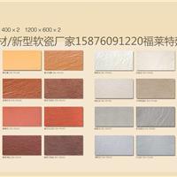 供应新型软瓷-柔性陶土板