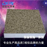 供应真石漆颜色一体化保温装饰板