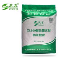 干粉聚合物水泥防水砂浆