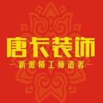 重庆唐卡装饰公司