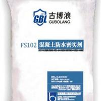 厂家直销  防水液 FS102混凝土防水密实剂