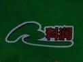 南宁透水混凝土有限公司